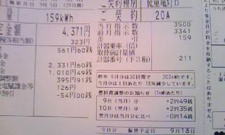140911_213334.JPG
