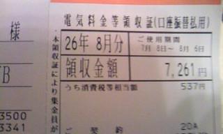 140911_213420.JPG