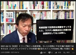 及川幸久 ワクチン 気候変動.jpg