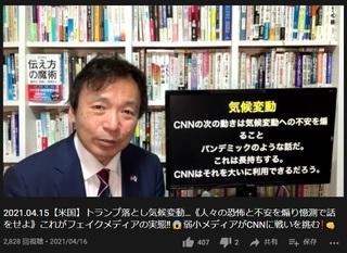 及川幸久 ワクチン 気候変動2.jpg