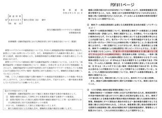 ct値 20210122 選挙の後 厚生省.jpg
